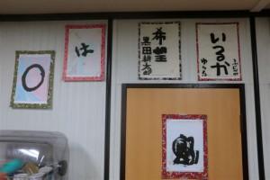 2014.1.15.書き初め 059