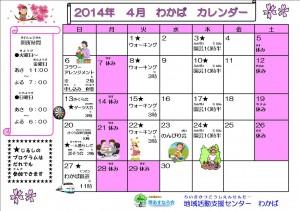 わかば2014.4月カレンダーB5