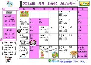 5月カレンダーブログ用