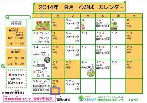 わかば9月カレンダー - コピー