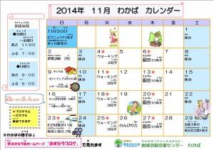 わかば11月カレンダー