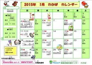 わかば1月カレンダー - コピー
