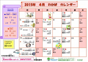 わかば4月カレンダー