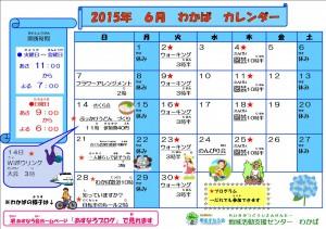わかば6月カレンダー