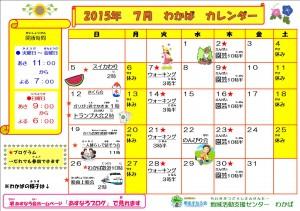 わかば7月カレンダー