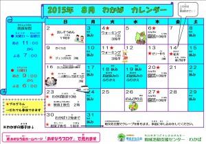 わかば8月カレンダー2