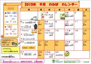 2わかば9月カレンダー