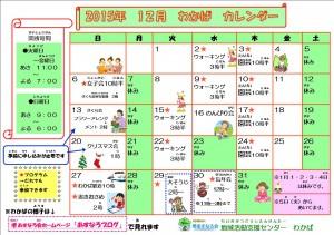 わかば12月カレンダー