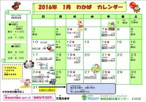 わかば2016年1月カレンダー