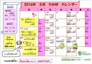 わかば2016年3月カレンダー