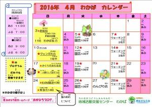わかば2016年4月カレンダー