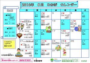 わかば2016年8月カレンダー
