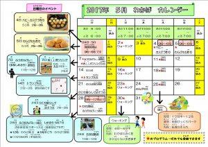 2017年5月カレンダー - コピー