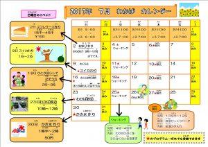 2017年7月カレンダー