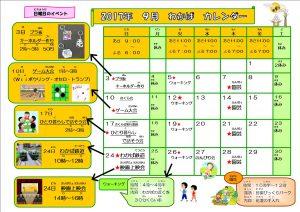 2017年9月カレンダー作成