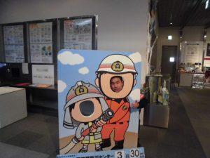 阿倍野防災センター