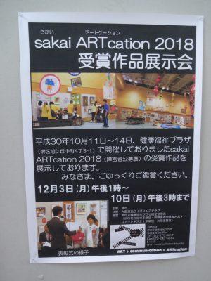 Sakai ART cation2018